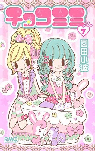 チョコミミ 7 (りぼんマスコットコミックス)の詳細を見る