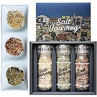 敬老の日のプレゼント ギフト ハーブソルト 調味料 Salt Journey(ソルトジャーニー) 3種セット スパイスソルト 塩 贈り物