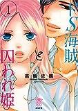 ドS海賊と囚われ姫 (1) (ぶんか社コミックス 蜜恋ティアラシリーズ)