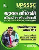 UPSSSC Sahayak Sankhiyki Adhikari Ayum Shodh Adhikari Pratiyogatmak Pariksha 2019