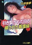 引き裂かれた白衣・穢された看護婦 (フランス書院文庫)
