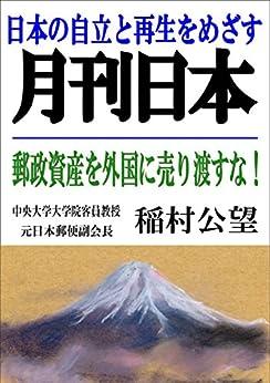 [月刊日本編集部]の郵政資産を外国に売り渡すな! 雑誌『月刊日本』電子版