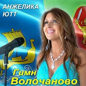 Гимн Волочаново