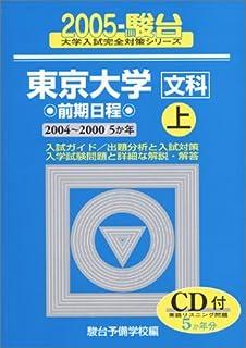 東京大学〈文科〉―前期日程 (上) (2005-駿台大学入試完全対策シリーズ)