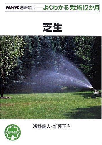 芝生 (NHK趣味の園芸 よくわかる栽培12か月)