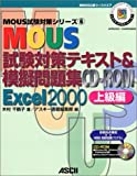 MOUS試験対策テキスト&模擬問題集CD‐ROM Excel2000上級編 (MOUS試験対策シリーズ)