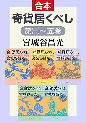 奇貨居くべし(合本) (中公文庫)