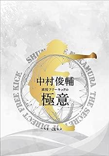SHUNSUKE NAKAMURA  The Secret of Direct Free Kick 中村俊輔 直接フリーキックの極意 [Blu-ray]...