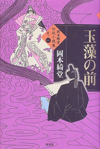 玉藻の前 (岡本綺堂伝奇小説集)の詳細を見る