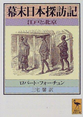 幕末日本探訪記 (講談社学術文庫)
