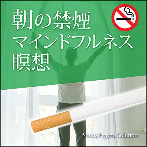 『朝の禁煙マインドルフネス瞑想』のカバーアート