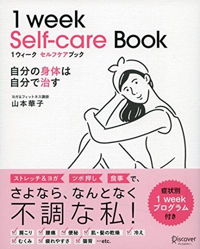 1ウィーク セルフケアブック 自分の身体は自分で治す
