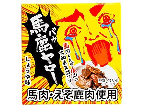 馬鹿ヤロー缶詰70g(馬肉とエゾ鹿肉使用の大和煮風)うまとえぞしかのやまとに(桜肉と紅葉肉の大和煮)思わず馬鹿ヤロー!と叫びたくなるウマさ(鳥獣肉)
