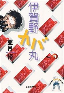 伊賀野カバ丸 4 (集英社文庫(コミック版))