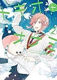 トキオトナナミ(2) (ガンガンコミックスONLINE)