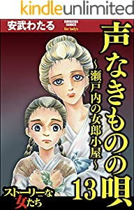 声なきものの唄~瀬戸内の女郎小屋~ (13) (ストーリーな女たち)