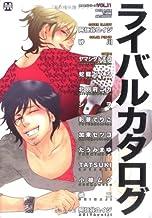 ライバルカタログ―Boys love theme anthology (MARBLE COMICS カタログシリーズ VOL. 11)