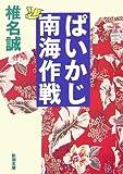 ぱいかじ南海作戦 (新潮文庫)