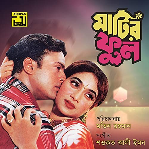 Kanak Chapa, Andrew Kishore, Baby Naznin, Biplob & Alam Ara Minu