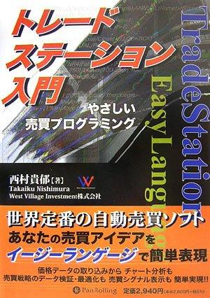 トレードステーション入門 (現代の錬金術師シリーズ)
