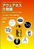 アウェアネス介助論―気づくことから始める介助論 【上巻】解剖学・生理学と基礎的理解(DVD2枚付)
