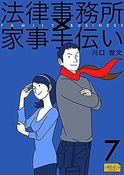 [川口 世文]の法律事務所×家事手伝い7 続・不動正義と水沢花梨と最初のスイーツ
