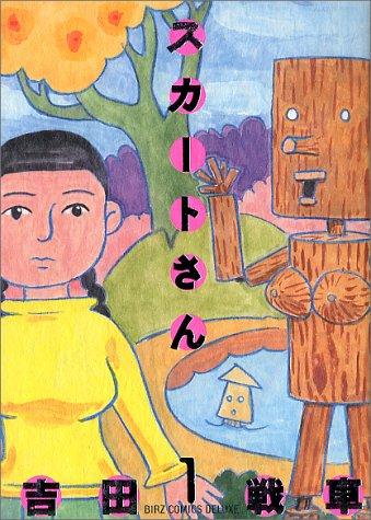 スカートさん 1 (バーズコミックス)