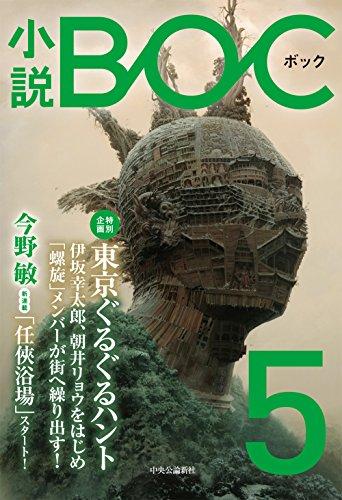 小説 - BOC5