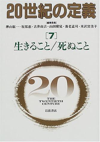20世紀の定義〈7〉生きること/死ぬこと