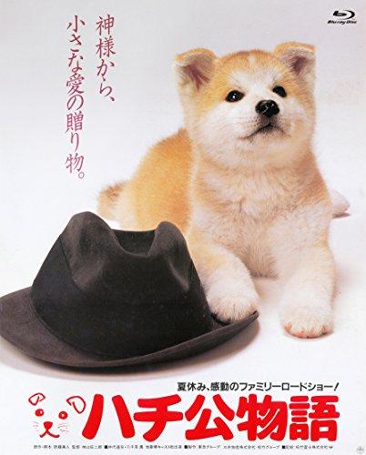 あの頃映画 the BEST 松竹ブルーレイ・コレクション ハチ公物語 [Blu-ray]