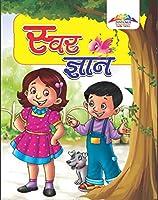 UKG Hindi Book Swar Gyan
