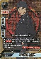 バディファイト S-UB-C01/0002 FBI捜査官 赤井秀一 (超ガチレア) アルティメットブースタークロス 第1弾 名探偵コナン