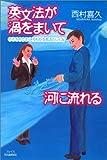 英文法が渦をまいて河に流れる―力と方向ですっきりわかる英語のしくみ