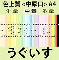 色上質(中量)A4<中厚口>[うぐいす](500枚)