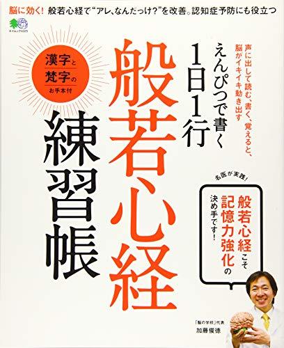 えんぴつで書く 1日1行般若心経練習帳 (エイムック 4325)