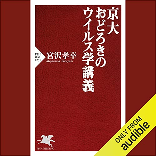 『京大 おどろきのウイルス学講義』のカバーアート