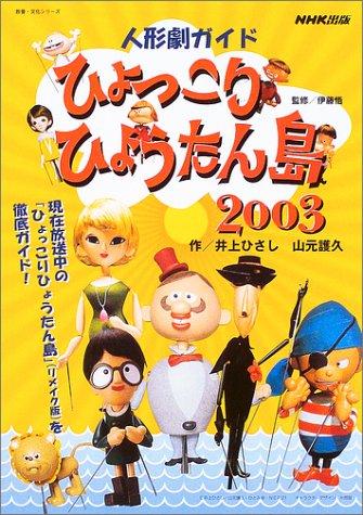 ひょっこりひょうたん島2003―人形劇ガイド (教養・文化シリーズ)の詳細を見る
