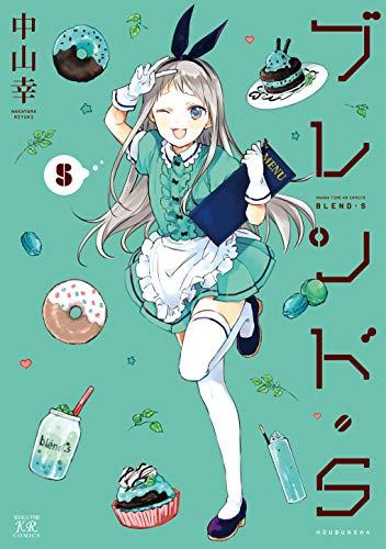 ブレンド・S (5) (まんがタイムKRコミックス)