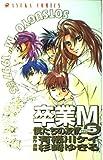 卒業M 第5巻 僕たちの友情 (あすかコミックス)