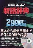 日経パソコン新語辞典 2000年版