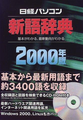 日経パソコン新語辞典 2000年版の詳細を見る