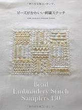 Bīzu ga kawaii shishū sutetchi : Bead Embroidery Stitch Samplers 130