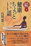 続・健康ちょっといい話 (集英社文庫)