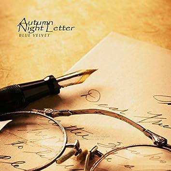 가을밤 편지