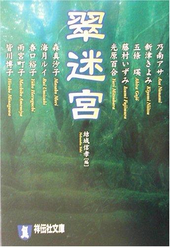 翠迷宮 (祥伝社文庫)
