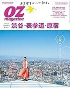 OZmagazine 2020年 6月号No.578(オズマガジン)