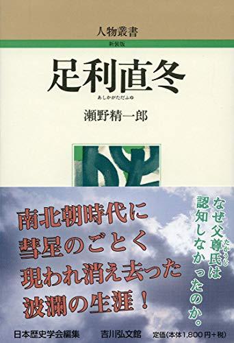 足利直冬 (人物叢書)