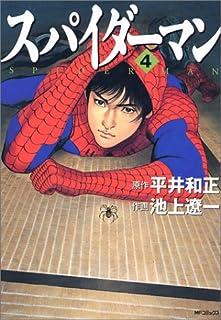 スパイダーマン4 (MFコミックス)
