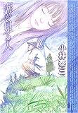 海を見る人 (ハヤカワ文庫 JA)
