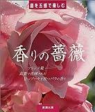 庭を五感で楽しむ香りの薔薇―フランス発 高貴で洗練された甘いブーケを放つバラの香り